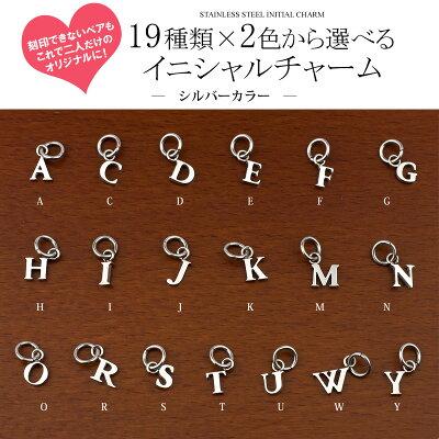 オリジナルペアネックレスにできるアルファベットアクセサリー