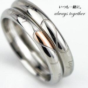ペアリング ステンレス (316L) 刻印無料 刻印可能 (文字彫り) カップル 合わせるとハート ギフト 金属アレルギー 結婚指輪 マリッジリング 男女ペア セット アクセサリー 刻印 7号 9号 11号 13号 15号 17号 19号 21号 名入れ プレゼント 人気 贈り物