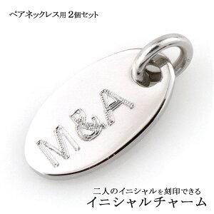 イニシャル チャーム サージカル ステンレス スチール (316L) オリジナル ペア ネックレス にできる アルファベット 刻印 アクセサリー カップル 記念日 誕生日 プレゼント ギフト 通販 絆 ペ