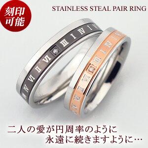ペアリング サージカルステンレス (316L) リング ダイヤモンド ステンレス アクセサリー 円周率 (e-宝石屋) 絆 ペア 指輪 jbcj 刻印無料 刻印可能(文字彫り) 金属アレルギーにも強い 名入れ プレ