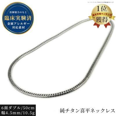TITAN(チタン)W喜平チェーン4.5mmチェーンネックレス(プラチナイオンプレーティング加工)