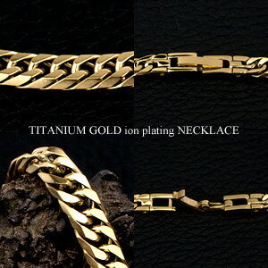 TITAN(チタン)W喜平チェーン4.5mmチェーンネックレス(ゴールドイオンプレーティング加工)