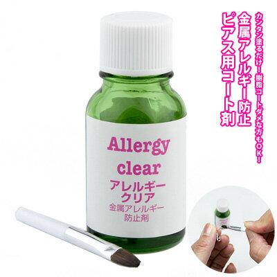 金属アレルギー防止ピアス用コート剤アレルギークリアセラミックコーティング剤