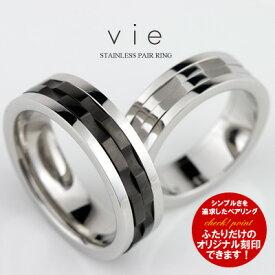 ペアリング サージカルステンレス(316L) リング ペアリング (e-宝石屋) 絆 ペア 結婚指輪 刻印可能(文字彫り) ペアリング ステンレス ペアリング 指輪 ギミックのあるペアリング 男女ペアセット vie(ヴィー) (R1070BK/R1070) 名入れ プレゼント