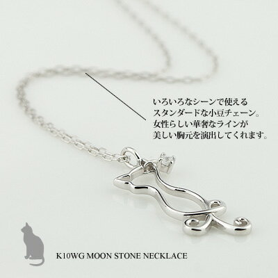K10WG(10金ホワイトゴールド)ムーンストーン(6月の誕生石)ダイヤモンドネックレス