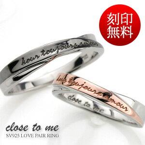 【closetome】トゥジュール・アムールペアリングSR14-011BK(Men's)/SR14-011PG(Lady's)メッセージ刻印入りペアセット