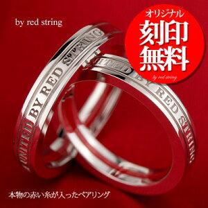 ペアリング 本物の赤い糸が入った シルバー製 (SV925) 男女ペア2本セット ギフト 【送料無料】 刻印可能(文字彫り) 結婚指輪 通販 シルバー925 カップル お揃い シンプル 名入れリング プレゼン