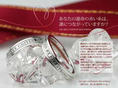 本物の赤い糸が入ったシルバー製ペアリングSV925男女ペア2本セットギフト【送料無料】指輪刻印可能(文字彫り)ペア指輪結婚指輪刻印可能通販絆シルバー925ペアリング結婚指輪シンプルペアリングシルバー