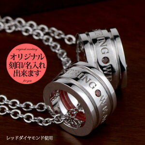 ペアネックレス 刻印可能 本物の赤い糸が入った ダイヤモンド シルバー製 SV925 男女ペア2本セット 刻印可能(文字彫り) レッドダイヤモンド 名入れ シンプル ベビーリング カップル お揃い プ