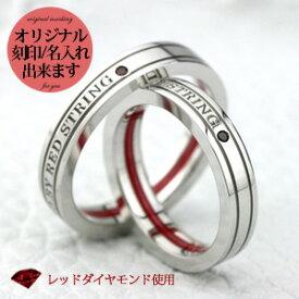 ペアリング ダイヤモンド 本物の赤い糸が入った シルバー製(SV925) 男女ペア2本 セット) 刻印可能(文字彫り)【送料無料】通販 絆 カップル お揃い 結婚指輪 ペア レッドダイヤモンド プレゼント シルバー 記念日 名入れ