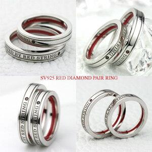 運命の赤い糸が見える指輪