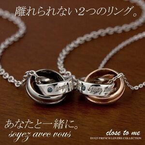 ペアネックレス シルバー ブルー ダイヤモンド ペアネックレス ペアペンダント SV925 ダブルリング 人気のペアネックレス ペアペンダント プレゼント 贈り物 二人を永遠につなぐ願いを込め