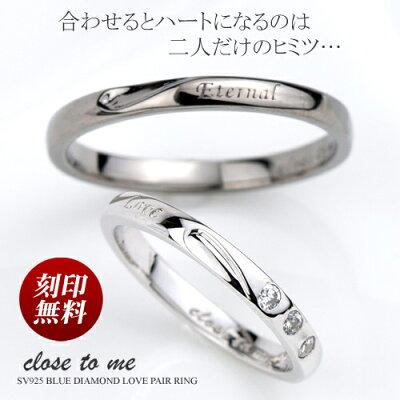 ペアリング(オマケ付)closetomeクロス・トゥ・ミーシルバーブルーダイヤモンドSR14-017M/SR14-017L