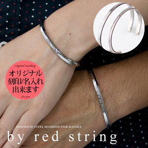 ペアバングル ペアブレスレット ステンレス 刻印 無料 本物の赤い糸 (サージカルステンレススチール(316L) ダイヤモンド 刻印可能(文字彫り) 金属アレルギーにも強い 【送料無料】 ペア カッ