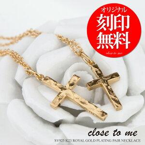 ペアネックレス (close to me)クロス・トゥ・ミー ペアペンダント シルバー Silver925 K23ゴールドコーティング SN13-225(男性用)/SN13-226(女性用) K23RGP 十字架 クロス Cross 記念日 名入れ シンプル プレ