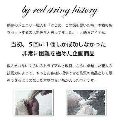 赤い糸が入ったペアネックレスベビーリング
