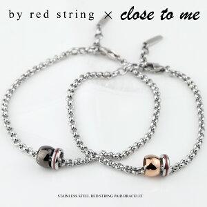 ペアブレスレット 本物の赤い糸が入った サージカル ステンレス(316L) 刻印無料 刻印可能 Close to me クローストゥーミー コラボ【送料無料】(e-宝石屋) 通販 絆 ペアバングル 男女ペア2本セット