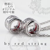運命の赤い糸が結ぶペアネックレス