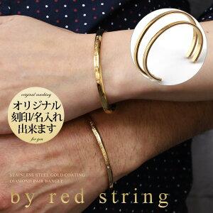 ペアバングル ペアブレスレット ステンレス 刻印 無料 本物の赤い糸 (サージカルステンレススチール(316L) ダイヤモンド 刻印可能(文字彫り) 24金ゴールドコーティング処理 【送料無料】 ペア