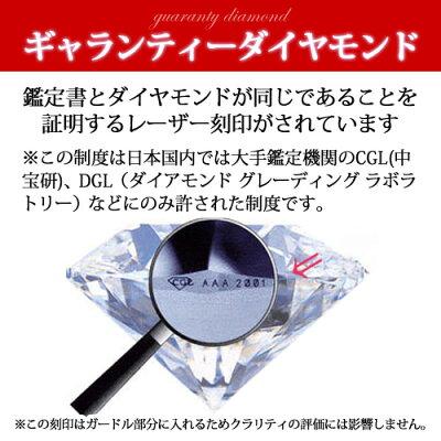 婚約指輪0.3CTE-VS-3EXハートアンドキューピットさらに3EX(トリプルエクセレント)タイプ。(ダイヤと鑑定書の同一性保証のレーザー刻印付)3-3182-3【送料無料】