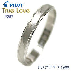 結婚指輪 マリッジリング (送料無料/刻印(文字彫り無料)) PILOT(パイロット) ブランド(True Love(トゥルーラブ)) P267【送料無料】(ペアリングとしても人気)(e-宝石屋)ジュエリー 通販 ギフト 絆 ペ