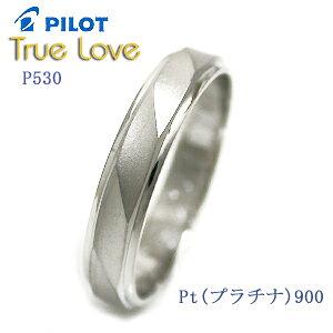 結婚指輪 マリッジリング (送料無料/刻印(文字彫り無料)) PILOT(パイロット) ブランド(True Love(トゥルーラブ)) P530B(特注サイズ)【送料無料】(ペアリングとしても人気)(e-宝石屋) 絆 ペア ペアリン