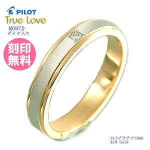 結婚指輪 マリッジリング (送料無料/刻印(文字彫り無料)) PILOT(パイロット) (True Love(トゥルーラブ)) M097d【送料無料】 刻印無料 【七夕特集2020】