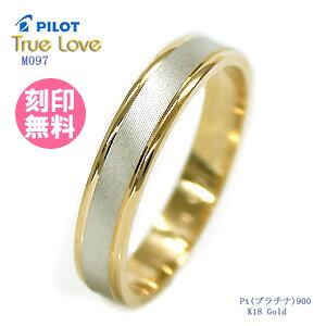結婚指輪 マリッジリング (送料無料/刻印(文字彫り無料)) PILOT(パイロット) (True Love(トゥルーラブ)) M097B(特注サイズ)【送料無料】刻印無料 【クリスマス特集2020】