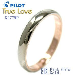 結婚指輪 マリッジリング (送料無料/刻印(文字彫り無料)) PILOT(パイロット) ブランド(True Love(トゥルーラブ)) K277wpB(特注サイズ)【送料無料】(ペアリングとしても人気)(e-宝石屋) 絆 ペア ペアリ