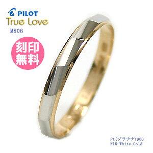 結婚指輪 マリッジリング プラチナ900/18金ゴールド サイズ交換無料 単品 TRUE LOVE パイロット M806B(特注サイズ)【送料無料】(ペアリングとしても人気)(e-宝石屋) 絆 ペア ペアリング jbcb 刻印無