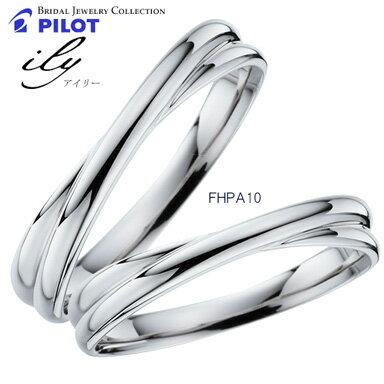 【プラチナ結婚指輪】ilyアイリーパイロット社製マリッジリングペアリングFHPA10pair【送料無料】