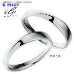 【プラチナ結婚指輪】ilyアイリーパイロット社製マリッジリングペアリングFHPC30pair【送料無料】