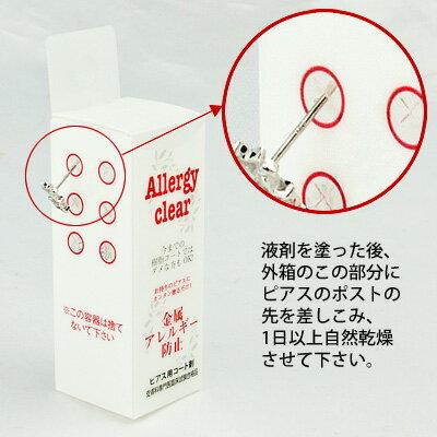 金属アレルギー防止