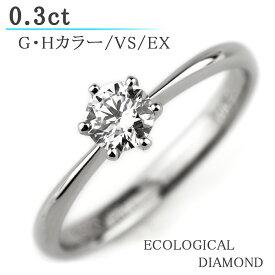 エンゲージリング 婚約指輪 合成ダイヤモンド 0.3ct G,Hカラー VSクラス EX(エクセレントカット)Ptプラチナ 鑑定書付き 天然ダイヤモンド0.2ctのご予算で0.3ctを【送料無料】