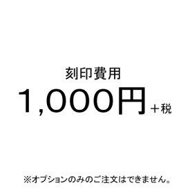 【オプション料金】刻印オプション料金 【※オプションのみのご注文はできません】