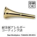 耐金属アレルギーコーティング(チタンIP ゴールドカラー)ホルン用マウスピース YAMAHA HR-32C4