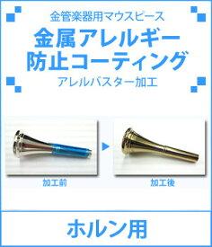 マウスピース の 金属アレルギー を防止するコーティング(アレルバスター加工) ホルン用 ※加工は新品限定です。 jbcj 安心 金管楽器用 マウスピース 【ホワイトデー特集2020】
