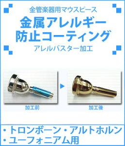 マウスピース の 金属アレルギー を防止するコーティング(アレルバスター加工) トロンボーン ユーフォ アルトホルン 用 ※加工は新品限定です。 jbcj 安心 金管楽器用 マウスピース 【ホワイ