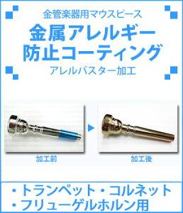 マウスピース の 金属アレルギー を防止するコーティング(アレルバスター加工) トランペット コルネット フリューゲルホルン 用 ※加工は新品限定です。 jbcj 安心 金管楽器用 マウスピー