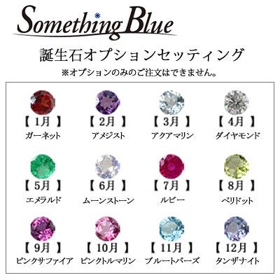 SomethingBlue(サムシング・ブルー)結婚指輪マリッジリング誕生石オプションセッティング※加工オプションのみのご注文はできません【納期約5週間】【10P05Sep15】【02P18Jun16】(c)