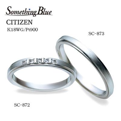 結婚指輪 マリッジリング シチズン ブランド SC-873/SC-872  (Something Blue サムシングブルー)【送料無料】(e-宝石屋)ジュエリー 通販 ギフト 刻印無料(文字彫り) 絆 ペア ペアリング jbcb 刻印無料 【父の日特集2018】