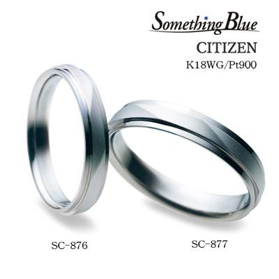 結婚指輪 マリッジリング シチズン ブランド SC-877/SC-876  (Something Blue サムシングブルー)【送料無料】(e-宝石屋)ジュエリー 通販 ギフト 刻印無料(文字彫り) 絆 ペア ペアリング jbcb 刻印無料 【ボーナス特集2018】