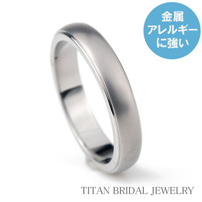 結婚指輪 純チタン マリッジリング 単品 プラチナイオンプレーティング加工【送料無料】 刻印無料(文字彫り) 金属アレルギーにも強い アレルギーフリー 安心 ブライダルリング 結婚指輪 純チタン ブライダルリング 刻印可能 結婚指輪