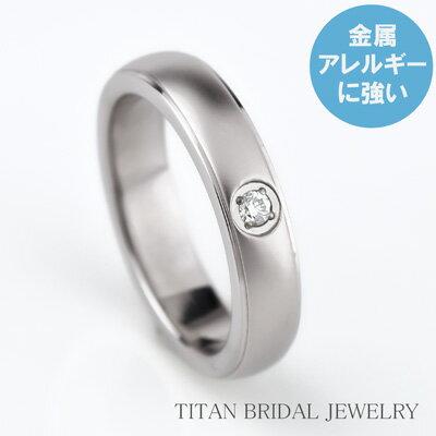 チタン 結婚指輪 マリッジリング 単品 プラチナイオンプレーティング加工 ダイヤモンド入り【送料無料】 刻印無料(文字彫り) 金属アレルギーにも強いアレルギーフリー 安心 ブライダルリング 純チタン ブライダルリング 刻印可能