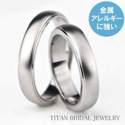 純チタン結婚指輪ペアーセットリング/ペアリング