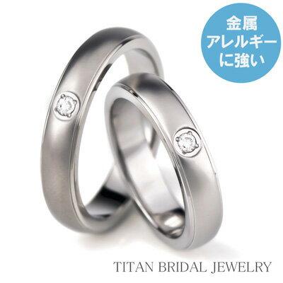 チタン 結婚指輪 マリッジリング ペアリング プラチナイオンプレーティング加工 ダイヤ入り ペアセット【送料無料】 刻印無料(文字彫り) 金属アレルギーにも強い アレルギーフリー 安心 結婚指輪 純チタン ブライダルリング 刻印可能