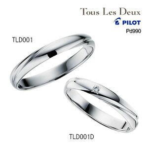 結婚指輪 Pd990 パラジウム990 マリッジリング Tous Les Deux トゥレドゥ パイロット toustld001-tld001d ブライダルジュエリー 人気のマリッジリング 刻印ができる結婚指輪 男女ペア 刻印可能 【クリス