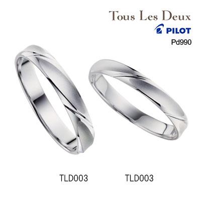 パラジウム990【ペア価格】TousLesDeuxパイロット結婚指輪toustld003
