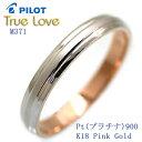 結婚指輪 マリッジリング 単品 18金 ピンクゴールド/プラチナ900 サイズ交換無料 m371 TRUE LOVE パイロット ブライ…