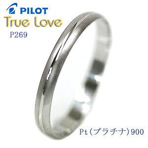 結婚指輪 マリッジリング 単品 プラチナ900 サイズ交換無料 p269 TRUE LOVE パイロット ブライダルジュエリー 刻印可能 刻印無料 (文字彫り) 送料無料 (e-宝石屋) ジュエリー 通販 ギフト 絆 bcb 【